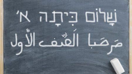 """סיור בבית הספר  הדו לשוני יד ביד ע""""ש מקס ריין, ירושלים"""